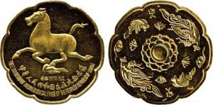 1978 Horse 1.5oz Hong Kong Archaeological Finds Gold Medal