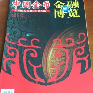 china gold coin magazine