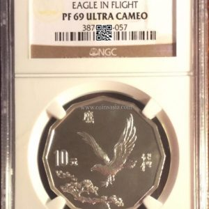 1995 China Eagle Silver coin