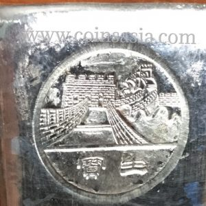 10 Tael China Silver Bar