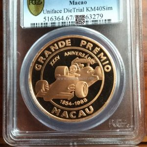 1988 Macau bronze Grand Prix pattern