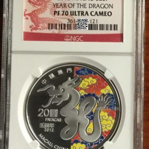 2012 Macau silver dragon proof 70 coin