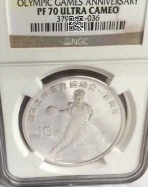 1994 china olympics basketball silver coin