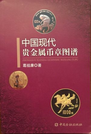 China coin magazine book