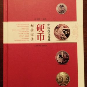 china coin magazine book