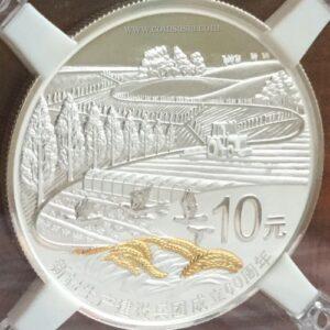 2014 China 60th Ann Xinjiang coin