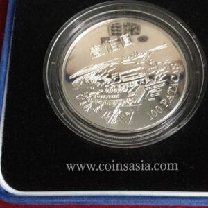 1995 Macau 100 patacas silver coin