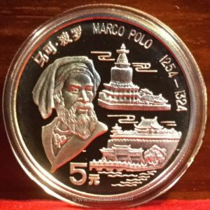 1992 China silver Marco Polo coin