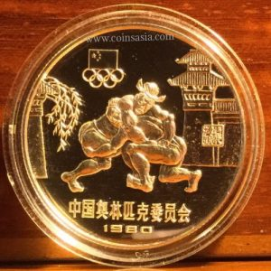 1980 China Olympic 20 Yuan silver coin