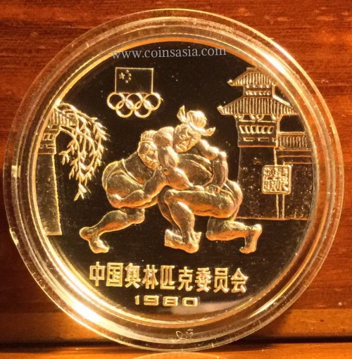 1980 China Olympic Silver 20 Yuan Coin Wrestlers In