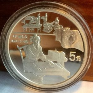1995 China silver coin