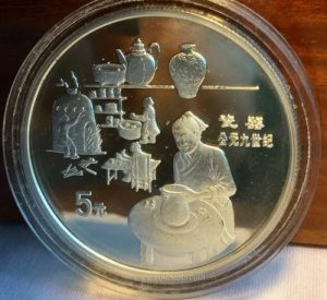 """1995 China S5Y """"PORCELAIN CRAFTING"""" Proof"""