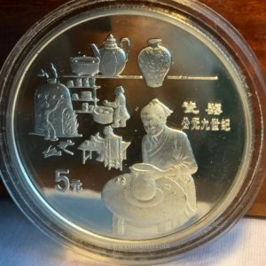 "1995 China S5Y ""PORCELAIN CRAFTING"" Proof"