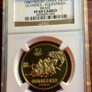 1980 China 1 Yuan Olympics Equestrian Brass