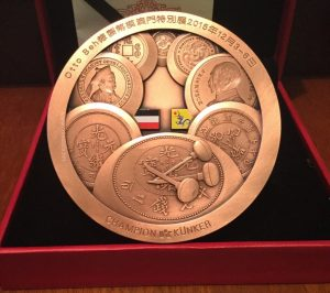 2015 Macau Coin Show Copper Medal