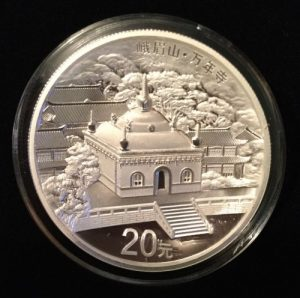 2014 Chinese Buddhist Mountain (Mount Emei) Silver Coin