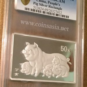 "2007 China PR69 Lunar 5 oz ""PIG"" Silver Rectangle Coin"