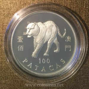 1998 Macau Silver Lunar Series II TIGER Proof Coin