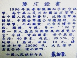 1996 China Asia Stamp Expo scarce