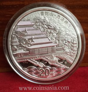 2013 China 20Y Mount Putuo Silver Coin