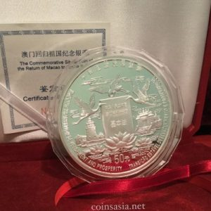 "1998 Macau Return To China ""Prosperity"" Commemorative Coin(Series II) 5oz Silver"