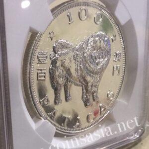 1982 Macau 100 Patacas (S-Mint) Silver DOG MS69 *Rare