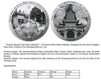 2016 Macau Howard Bowker Bronze Medal