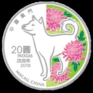 2018 Macau 1 oz Silver DOG 100 Patacas Lunar Coin