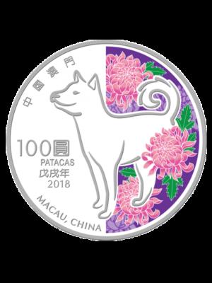 2018 Macau 5 oz Silver DOG 100 Patacas Lunar Coin