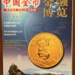 china coin magazine