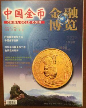 china coin magazine