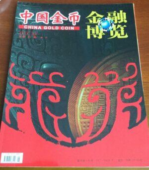 china gold coin magazine
