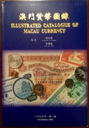 Macau coin magazine book
