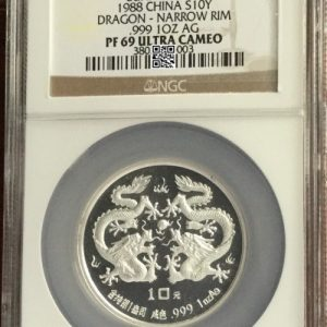 1988 China silver proof dragon coin