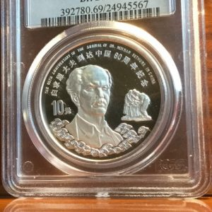 1998 China Canadian silver coin