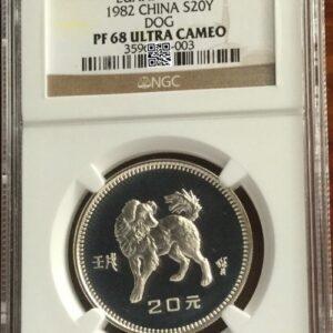 1982 China silver lunar dog 20 yuan coin