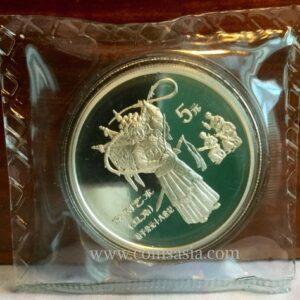 1995 China silver Peking Opera coin