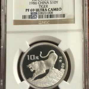 1986 China silver lunar tiger coin