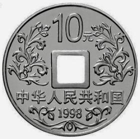 1998 China Vault Protector 1 Oz Silver