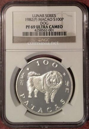 1982 Macau 100 Patacas Silver Lunar DOG (NGC PF69) Proof Coin
