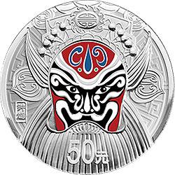 2012 China Peking Opera Series II 50 Yuan 5 oz Silver Mask Coin
