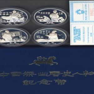 1988 Historical Figures Set